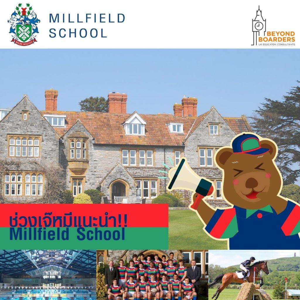 ช่วงเจ๊หมีแนะนำ Millfield School